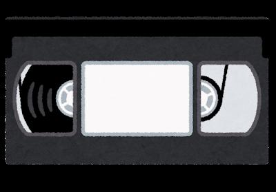 ビデオテープのイラスト(VHS)