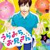 El manga Uramichi Oniisan presenta una promo por su último tomo