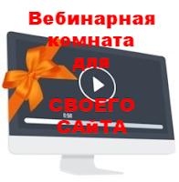 http://www.iozarabotke.ru/2016/08/sobstvennaya-vebinarnaya-komnata-na-svoem-sajte.html
