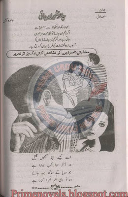 Chaand thehra harjai novel by Abida Sabeen Part 1 pdf