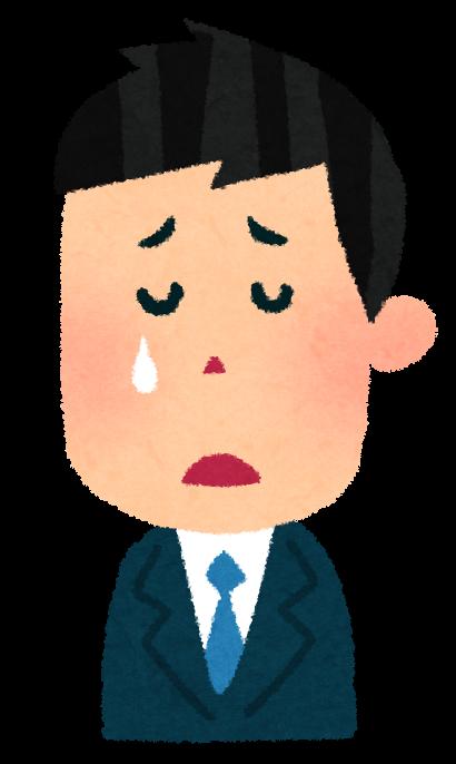 スーツを着た男性の表情のイラスト怒った顔泣いた顔笑った顔笑顔