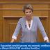 Όλγα Γεροβασίλη: Είμαστε η πρώτη κυβέρνηση που σχεδιάσαμε και υλοποιούμε μεταρρύθμιση του κράτους