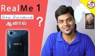 OPPO RealMe 1 – My Opinion | Tamil Tech