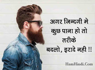 Best Cool And Style Attitude Status in Hindi