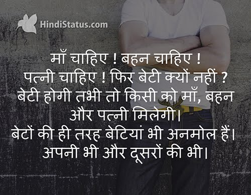 Daughters Are Priceless Hindi Status The Best Place For Hindi