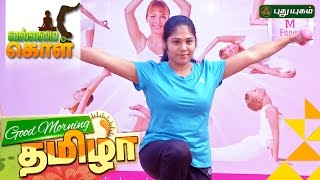 Workout to boost your Brain & Body | VallamaiKol | Good Morning Tamizh 27-10-2016 Puthuyugam Tv