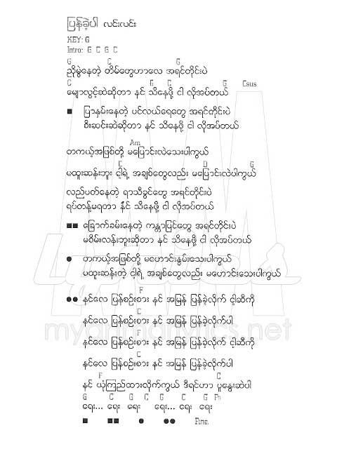 Lay Phyu Bob (7)