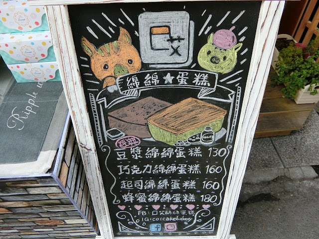 CIMG1861 - 熱血採訪│口艾烘焙,網購大獲好評的豆漿綿綿蛋糕原來隱藏在水湳市場的小巷內