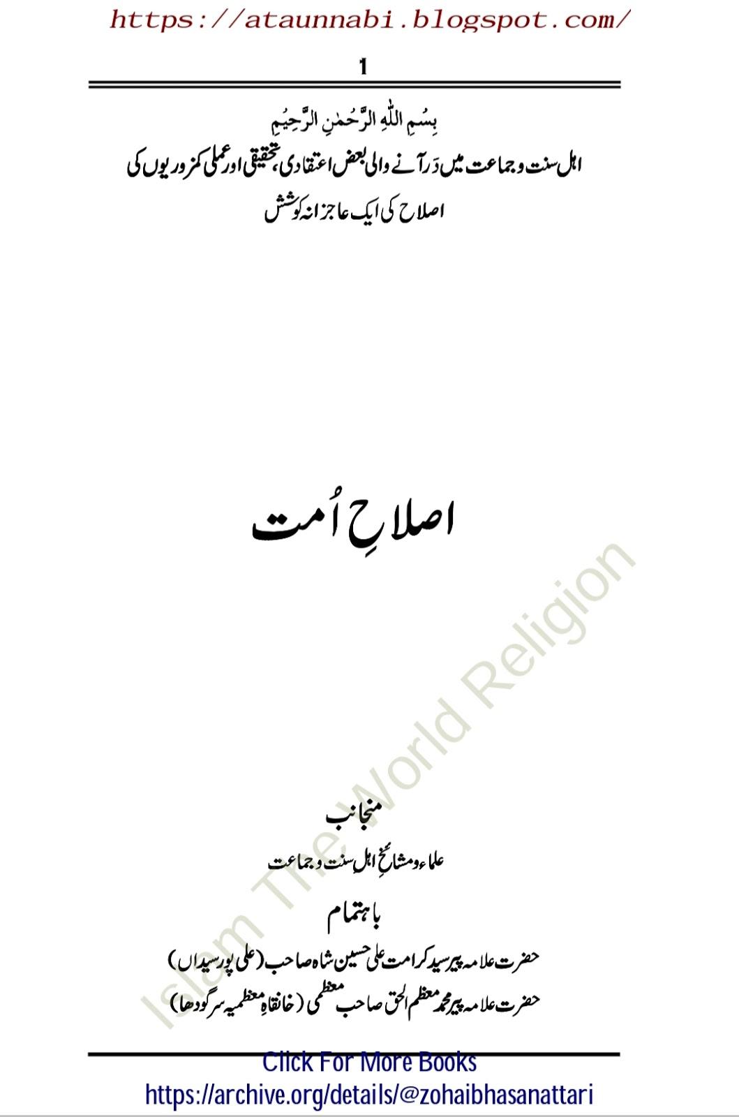 Islah e Ummat By Allama Ghulam Rasool Qasmi - Islamic PDF Books