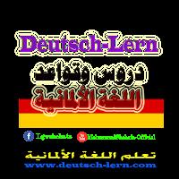 Deutsch für Araber  كيفية البدء في تعلم اللغة الالمانية للعرب