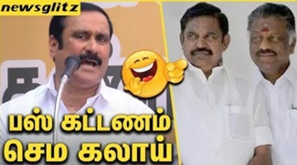 Anbumani Giggles at OPS & EPS : Bus Fare HIKE | Latest Speech