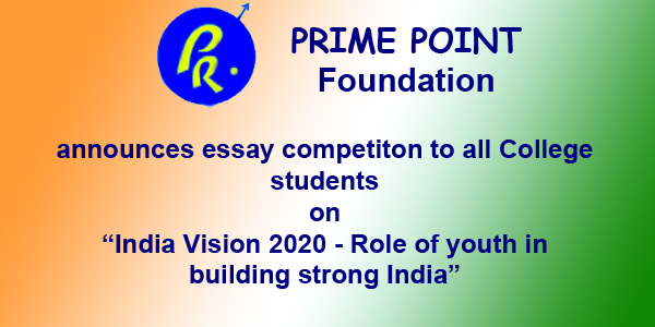prime point foundation  the public relations and communication awareness announces an essay competition for the college students as follows topic vision 2020