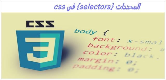 شرح css selectors