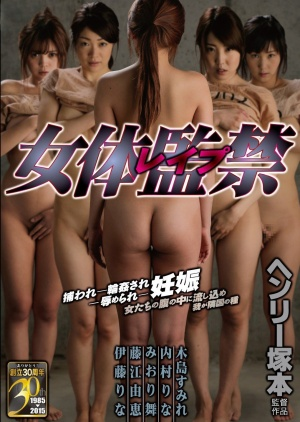 Rape and Confinement (2016) 女体レイプ 監禁 [japan 18+]