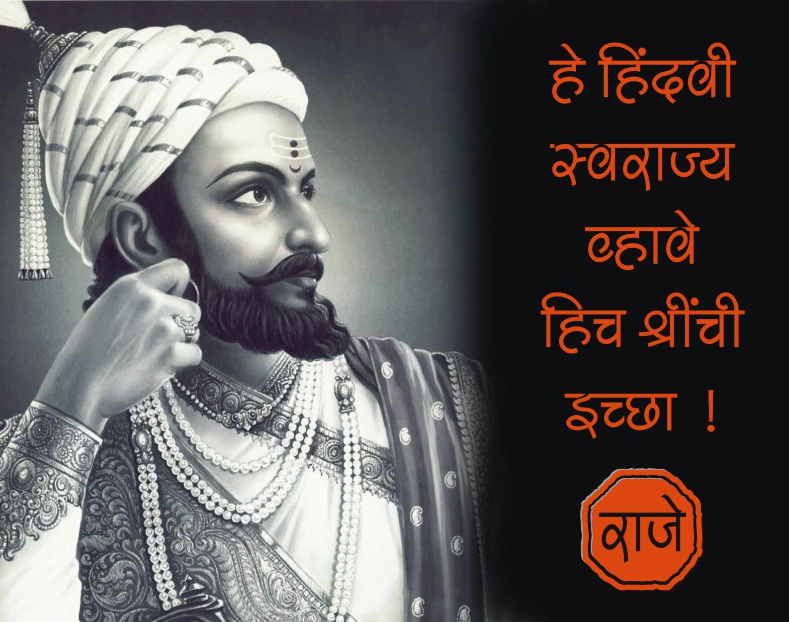 Sivaji Maharaj: Digital HD Photos