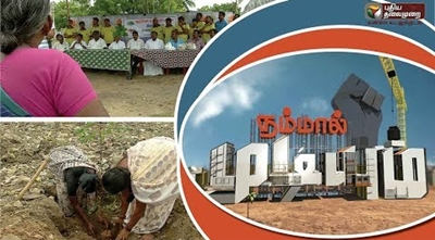 Nammal Mudiyum: We can plant trees in Okiliipatti village 23/09/17