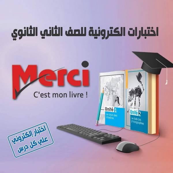 امتحانات الكترونية لغة فرنسية للصف الثانى الثانوي ترم أول ٢٠٢١ هدية كتاب Merci