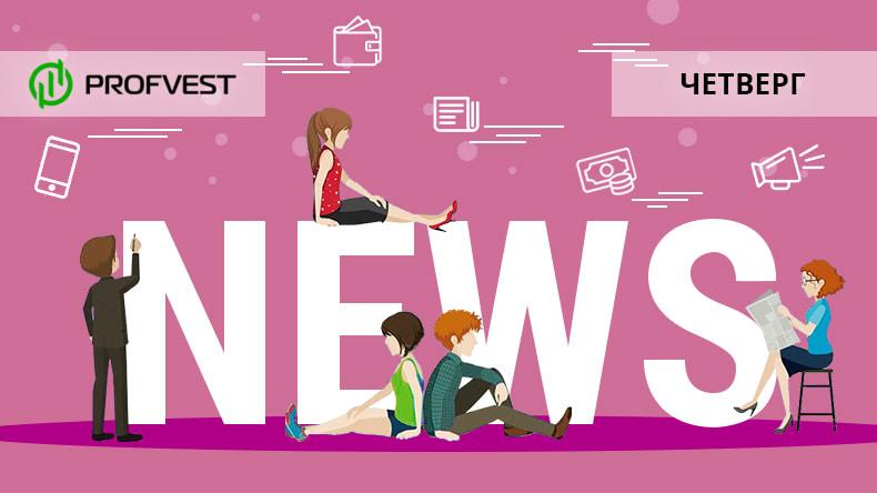 Новости от 09.04.20