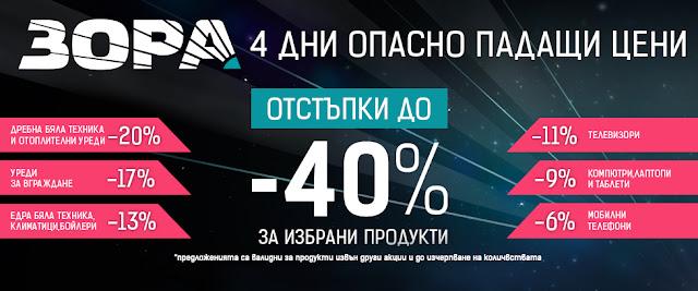 https://zora.bg/%D0%BA%D0%B0%D1%82%D0%B0%D0%BB%D0%BE%D0%B3.html?promo_type=1