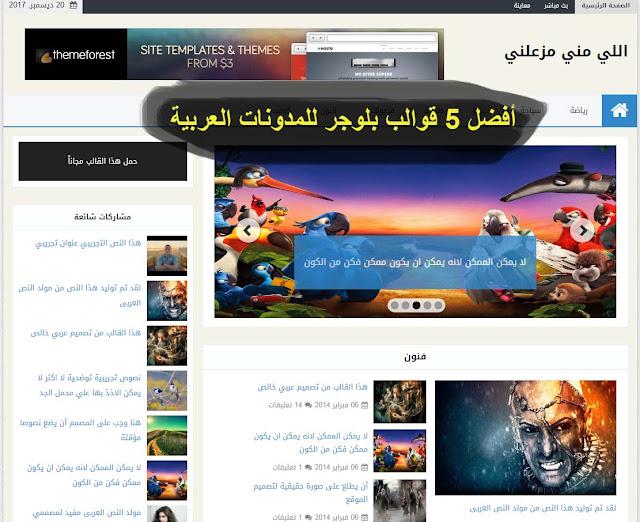 أفضل 5 قوالب بلوجر إحترافية مجانا للمدونات العربية