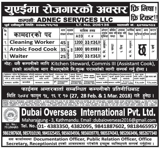 Free Visa Free Ticket Jobs in UAE for Nepali, Salary Rs 50,904