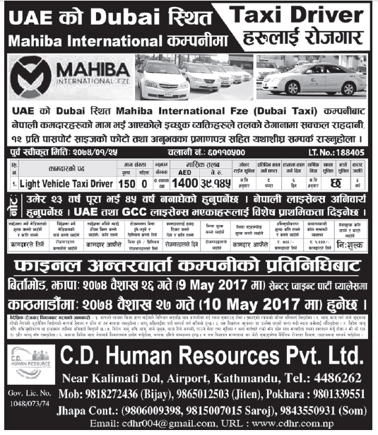 Jobs in UAE for Nepali, Salary Rs 39,145