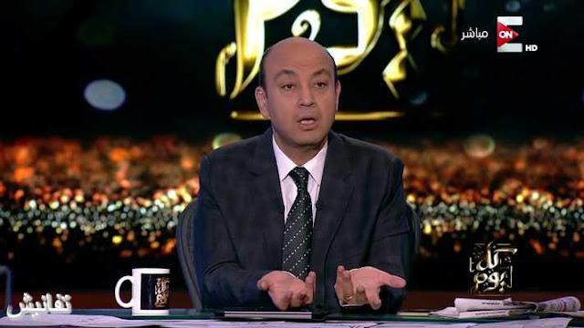 مشاهدة حلقة برنامج كل يوم بتاريخ الاحد 1-1-2017 عمرو أديب