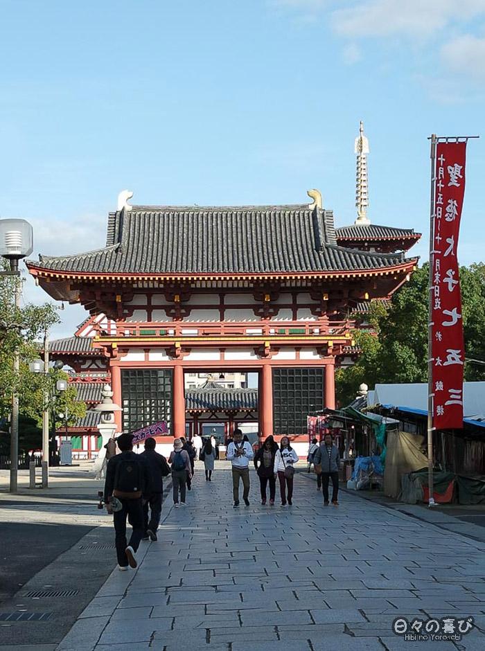 Porte ouest, temple Shi-Tennôji, Tennôji, Osaka