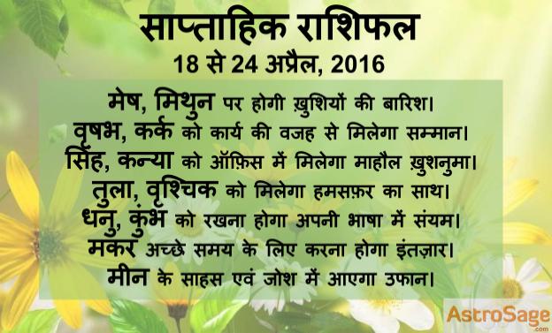18 se 24 April tak kaisa rahega aapka Rashiphal janiye Saptahik Rashifal se.