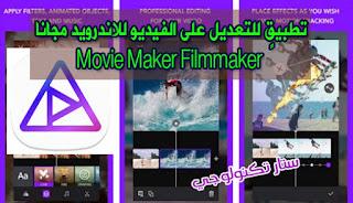 تطبيق للتعديل على الفيديو للاندرويد مجاناً موفي ماكر