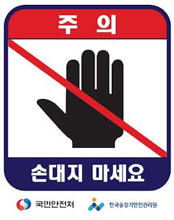 주의 손대지 마세요. 請勿觸摸、請勿觸碰