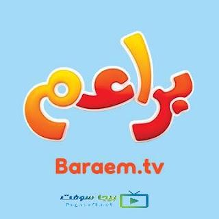 تردد قناة براعم الجديد 2018 على سهيل سات