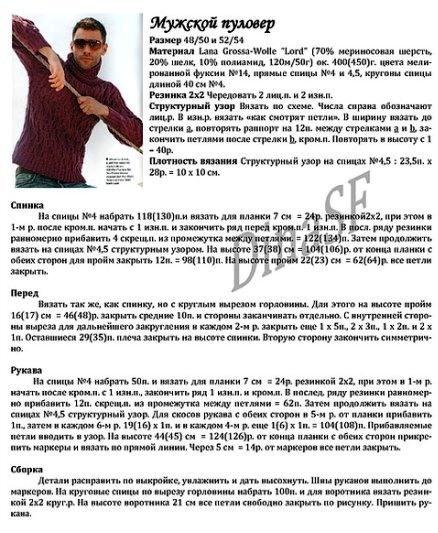 Мужской пуловер спицами- модели 2017 с описанием