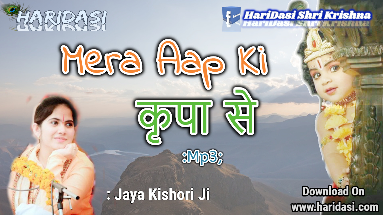 Mera Aap Ki Kripa Se By Jaya Kishori Ji Download Mp3 & pdf