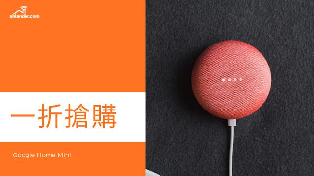 【限時優惠】一折搶購 HK$46 買到 Google Home Mini