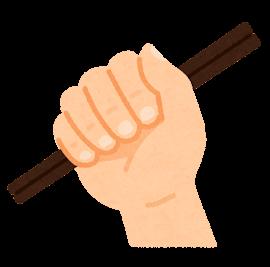 間違った箸の持ち方のイラスト(グー)