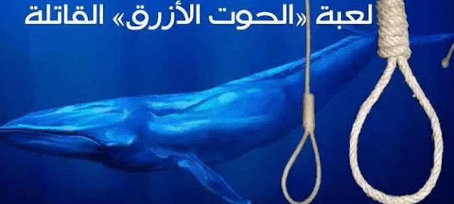 خبراء نفسيون يحذرون من لعبة الحوت الازرق  تسبب انتحار الشباب