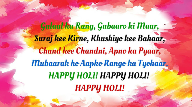 Happy Holi Messages for Relatives