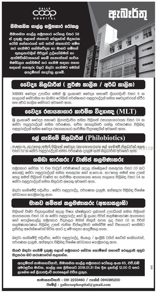 Cooperative Hospital Galle Vacancies