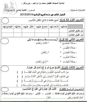 نماذج اختبارات في مادة التربية الاسلامية للسنة الثالثة ابتدائي - الفصل الثالث