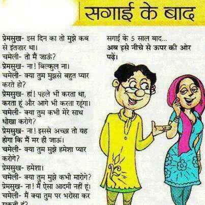 Funny Indian Marriage Joke Photos