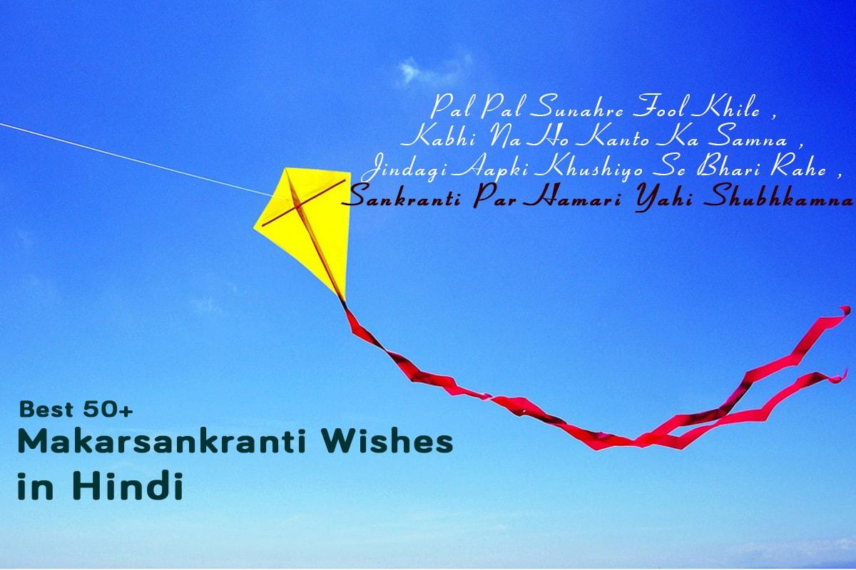 50+ Makarsankranti wishes Hindi
