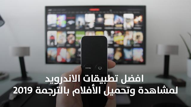 افضل تطبيقات الاندرويد لمشاهدة وتحميل الأفلام بالترجمة 2019 - بديل Netflix لمشاهدة الافلام و المسلسلات بالترجمة العربية !!