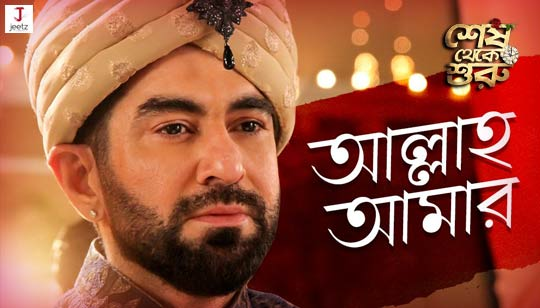 Allah Amar Lyrics (আল্লাহ আমার) - Arko   Jeet & Koe   Shesh Theke Shuru (201)