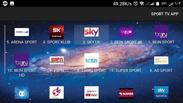 تطبيق sport tv لمشاهدة قنوات Bein Sport مجانا على اندرويد