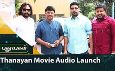 Thanayan Movie Audio Launch |Jai Akash | Aarthi Suresh | K Bhagyaraj | Red Carpet