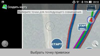 Android Custom Maps Выбор второй точки привязки