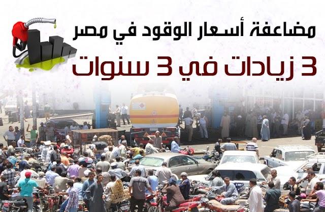 بالصور : في عهد السيسي 3 مرات زيادة في البنزين والسولار في اقل من 3 سنوات