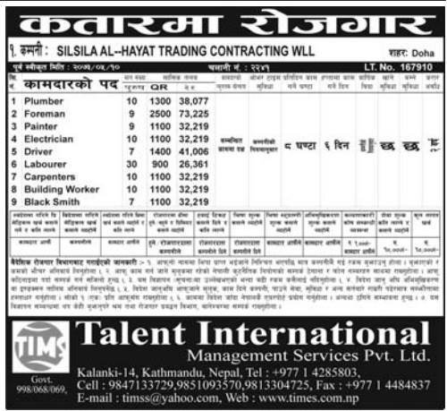 Jobs For Nepali In QATAR Salary -Rs.73,225/