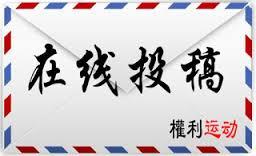 在线投稿给权利运动
